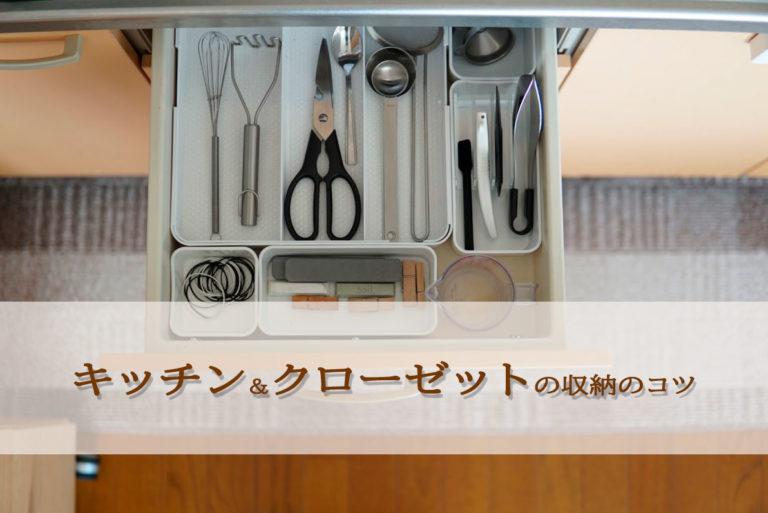 キッチン&クローゼットの収納のコツ講座